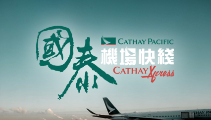 Airline company logo design, Cathay Pacific logo